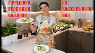 Весенние Салаты из Пасхальных яиц! 3 РЕЦЕПТА легких полезных салатов!