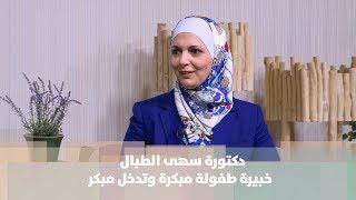 د. سهى الطبال - الشاشات والتأخير التطوري