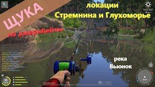 Русская рыбалка 4 река Вьюнок Щука на джеркбейты