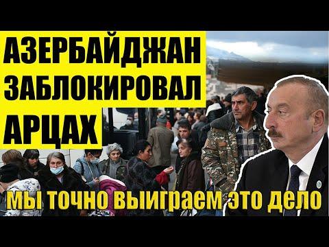 Давление на Баку нарастает, в Гаагском суде возбуждено новое судебное производство