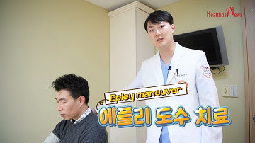 병원에서 실시하는 이석증 운동법을 소개합니다