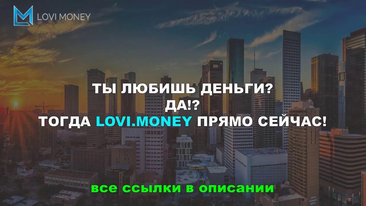 Заработать Автоматом Деньги |  КАК ЗАРАБАТЫВАТЬ АВТОМАТОМ КАЖДЫЙ ДЕНЬ- - Lovi
