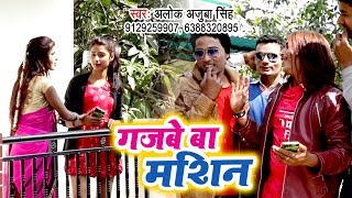 आ गया Alok Ajooba Singh का नया हिट गाना 2019 - Gajabe Ba Machine - Bhojpuri Song 2019