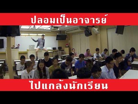 เมื่อโคจอนปลอมเป็นครูไปสอนในห้องเรียน