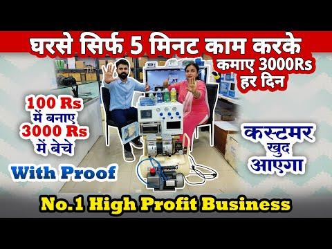 रोजाना सिर्फ 5 मिनट काम करके कमाए 3000 Rs   high profit business ideas   best business ideas 2021