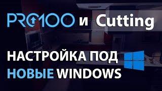 PRO100 и Cutting. Что если не работают на  новых Windows?