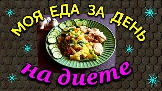Моя еда за день на диете, низкокалорийная еда / Как я похудела на 94 кг и укрепила здоровье