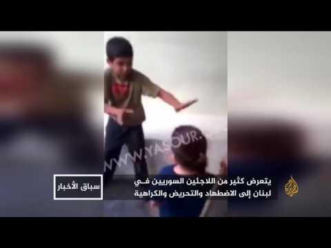 لاجئون سوريون بلبنان.. إهانة وتعذيب وأحيانا القتل  - 23:22-2017 / 7 / 22