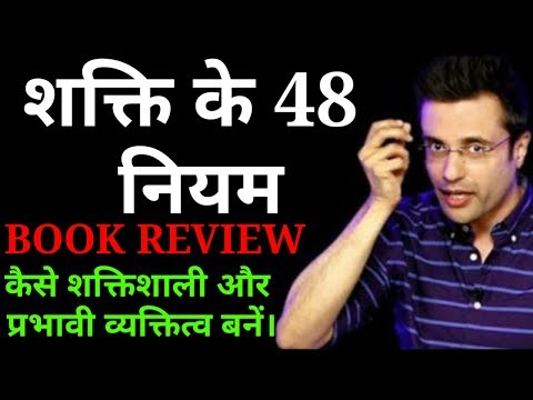48 law of power book review | book reviews in hindi | must read books 2019