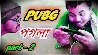 PUBG পগলা, part-2 assamese super funny video। MANUJ BHAI