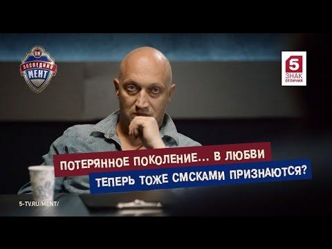 Менты - фильм о фильме