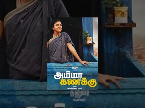 Amma Kanakku Tamil Full Movie - Amala Paul, Yuvashree, Revathi, Samuthirakani