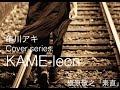 亀川アキ Cover Series. KAME-leon 「素直 / 槇原敬之」