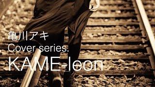 定期的にカバー曲をお届けする 亀川アキ カバーシリーズ 「KAME-leon (...
