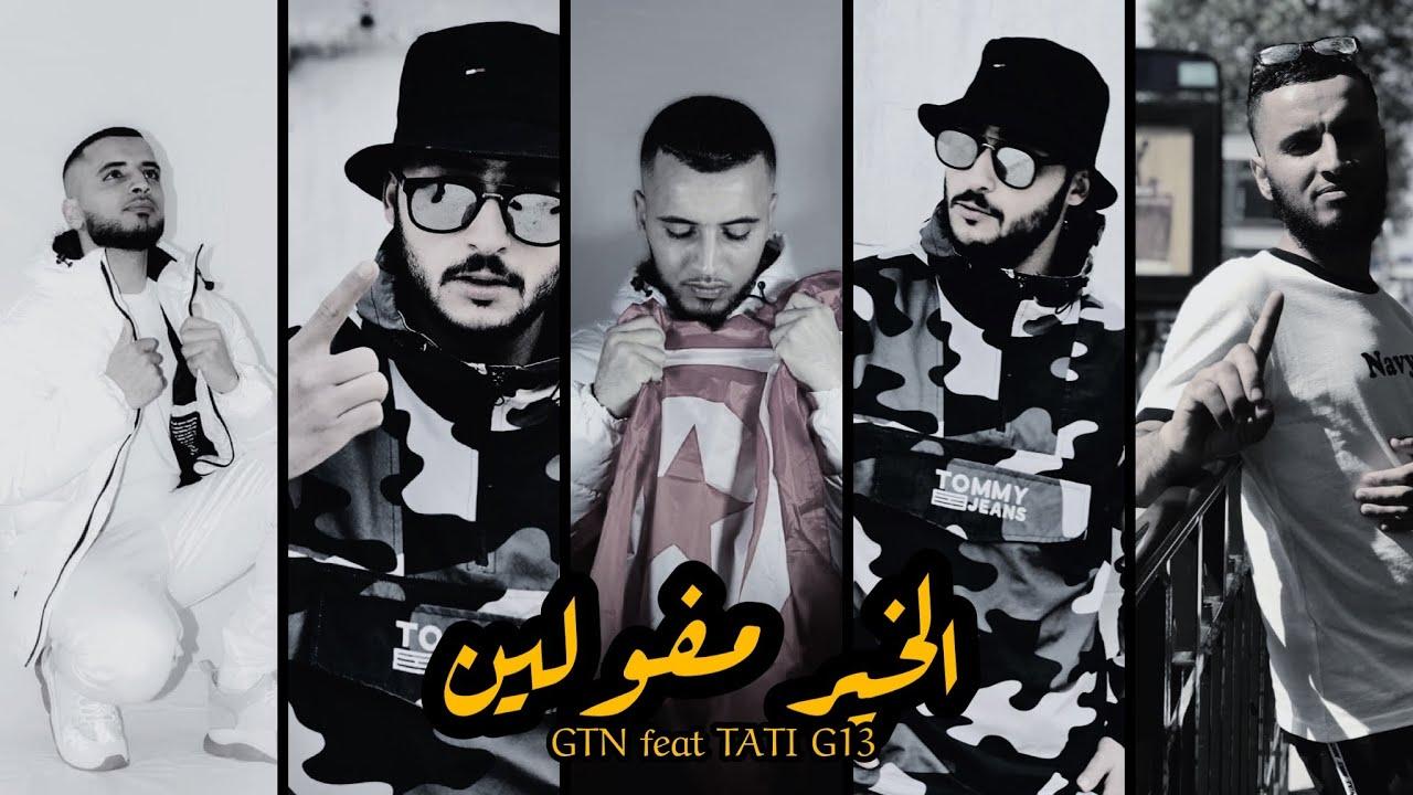 Download GTN  - Lkhir Mfawlin feat. TATI G13 ( الخير مفولين )