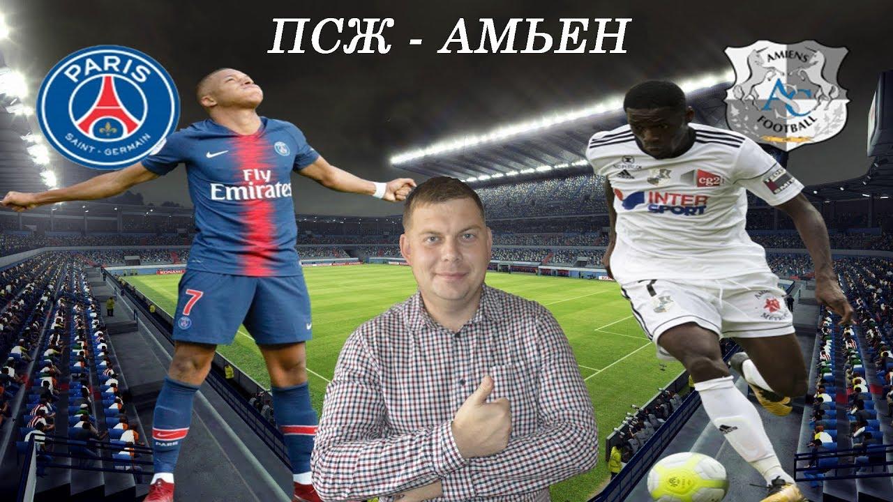 Ставки на футбол на Амьен — ПСЖ. Ставки на чемпионат Франции 4 Мая 2018