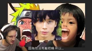 pewdiepie 現實中的動漫人物 animu in real life 中文字幕