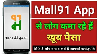 Mall91 Best Earning App | Mall91 App se Paise Kaise Kamaye | Mall 91 App Full Review | screenshot 5