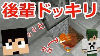 【カズクラ】後輩ねがにドッキリ大作戦!マイクラ実況 PART879 thumbnail