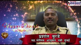 Navi Mumbai Awaaz - Prashant Burde Jt-Cp - Diwali Wishes 2017