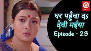 घर पहुँचा दs देवी मईया - Episode - 23- Ghar Pahucha Da Devi Maiya - Bhojpuri TV Shows