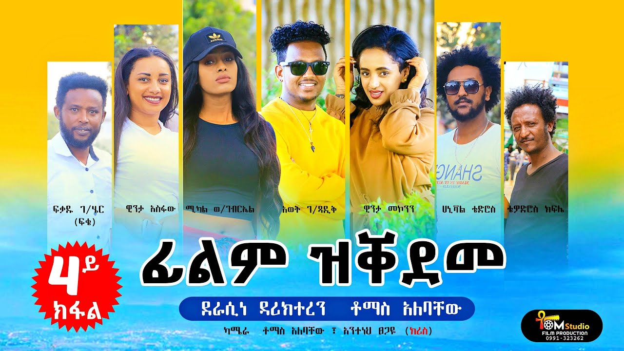 New Eritrean movie ዝቐደመ 4ይ ክፋል part 4 (2020)