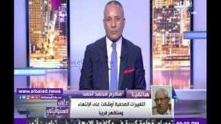 مكرم محمد أحمد: التغييرات الصحفية أوشكت على الانتهاء ..فيديو