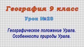 География 9 класс (Урок№28 - Географическое положение Урала. Особенности природы Урала.)