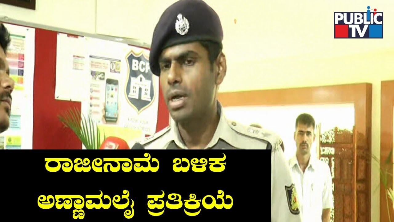 IPS Officer Annamalai Reacts After Resigning
