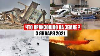 Катаклизмы за день 3 января 2021 | месть природы,изменение климата,событие дня, в мире,боль земли