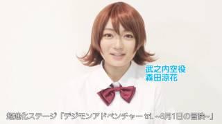 舞台「デジモンアドベンチャー tri.」武之内空(森田涼花)コメント 森田涼花 動画 3