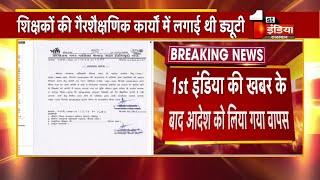 शिक्षकों की गैरशैक्षणिक कार्यों में लगाई थी ड्यूटी, 1st इंडिया की खबर के बाद आदेश को लिया गया वापस