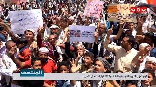 ثوار تعز يطالبون الشرعية والتحالف باتخاذ قرار استكمال التحرير