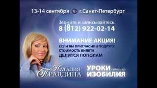 Наталия Правдина