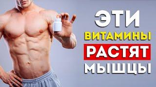 4 важнейших витамина для роста мышц (100% работает)
