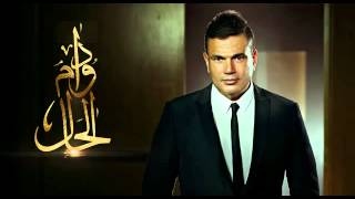 "Dawam el7al - Single  "" AMR DIAB "" 2014"