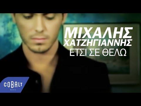 Μιχάλης Χατζηγιάννης - Έτσι σε θέλω   Mixalis Xatzigiannis - Etsi se thelo - Official Video Clip