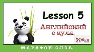 Английский С НУЛЯ. Учим новые слова. Чтение английских слов. Урок 5.