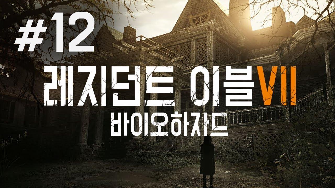 [12화][공포]난이도는 쉬움으로 하시기 바랍니다 - 레지던트 이블7 바이오하자드(RESIDENT EVIL 7 biohazard) #1