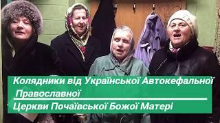 Колядую у друзей/Колядують з Церков м. Червонограда/
