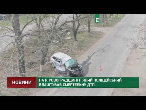 На Кіровоградщині п'яний