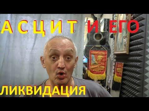 АСЦИТ - часть ВТОРАЯ