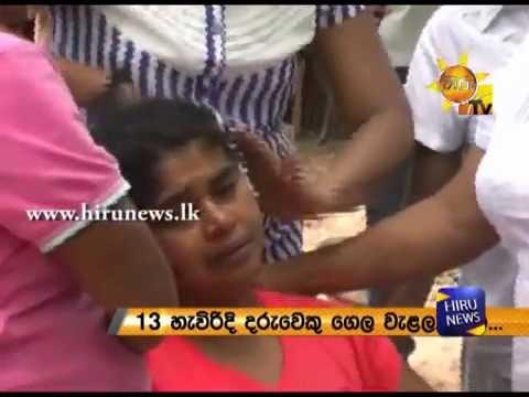 13 Years Old School Boy Suicide In Galkiriyagama