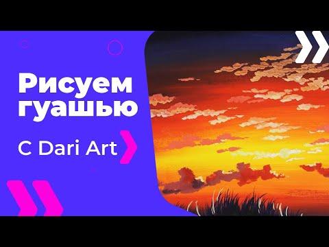 Как рисовать закат в саи