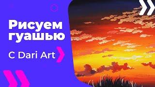 Для начинающих! Как нарисовать закат гуашью! #Dari_Art #рисоватьМОЖЕТкаждый(Спасибо за идеи к видео! Мария Игнатьева Кажется, такого еще не было) Дарья, очень хочется научиться рисоват..., 2016-06-10T12:08:34.000Z)