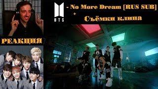 BTS - No More Dream [RUS SUB]   РЕАКЦИЯ   ibighit   Съёмки клипа BTS (Bangtan Boys) - No More Dream