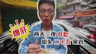 Shantou, Guangdong | 25 Restaurants in 3 Days | ChiuChow (Teochew, Chaozhou) Food Vlog