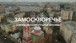 Купить квартиру в Замоскворечье