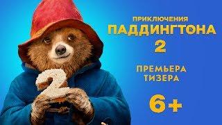 ПРИКЛЮЧЕНИЯ ПАДДИНГТОНА 2 | Тизер | Уже на VOD