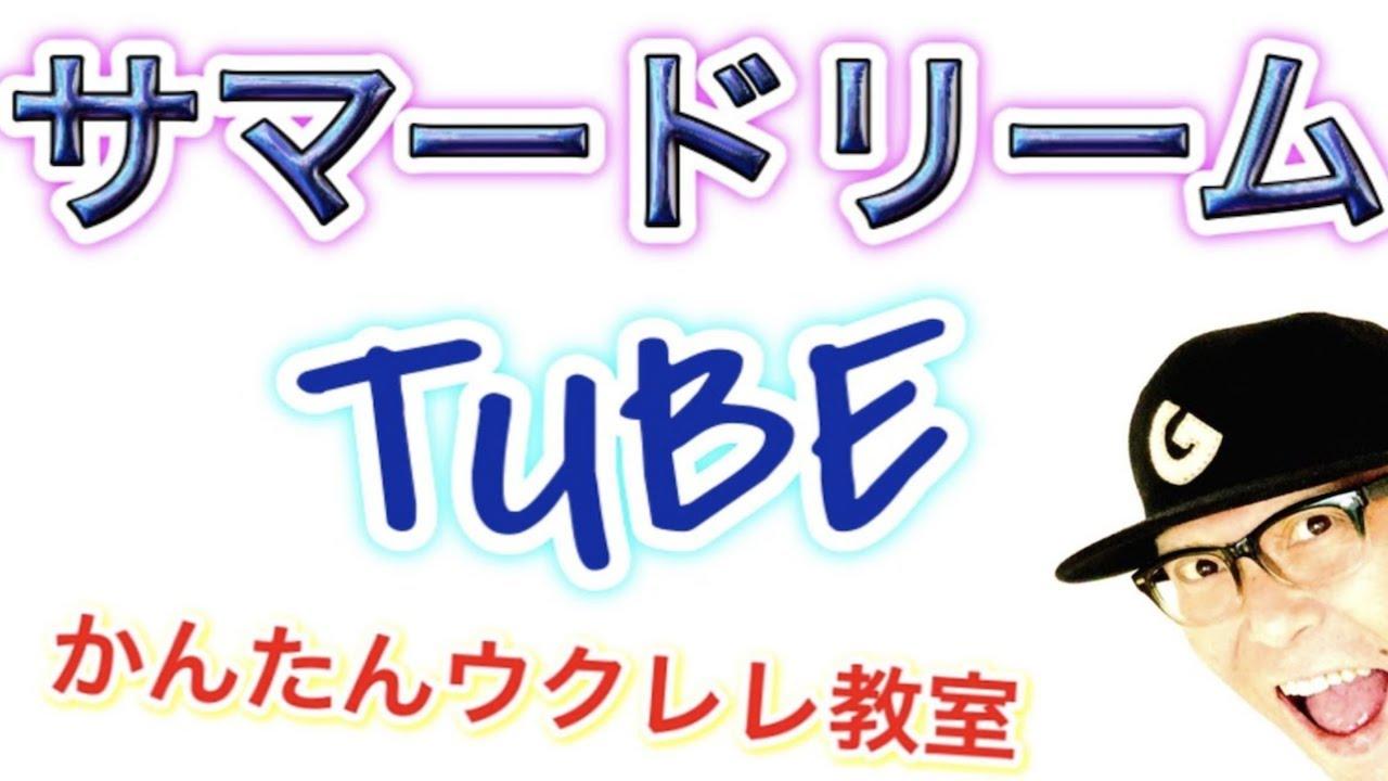 サマードリーム / TUBE / Summer Dream【ウクレレ 超かんたん版 コード&レッスン付】GAZZLELE